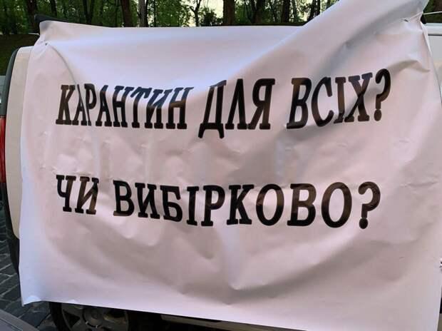 Столкновения у стен Кабмина: сотни украинцев потребовали снять карантин из-за коронавируса