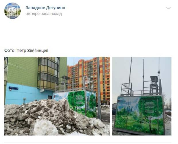 Фото дня: в Западном Дегунине запах станет чище