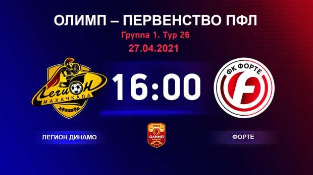 ОЛИМП – Первенство ПФЛ-2020/2021 Легион Динамо vs Форте 27.04.2021
