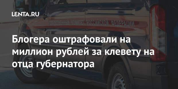 Блогера оштрафовали на миллион рублей за клевету на отца губернатора