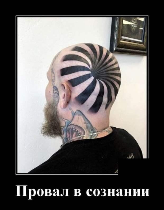 Демотиватор про татуировку