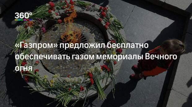 «Газпром» предложил бесплатно обеспечивать газом мемориалы Вечного огня
