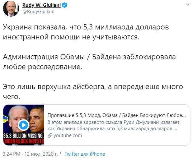 Адвокат Трампа Джулиани опубликовал новый фильм про отмывание американских денег на Украине