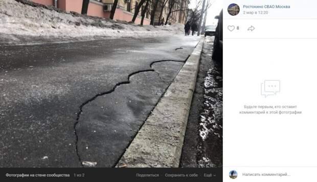 Фото дня: на Сельскохозяйственной заметили следы землетрясения