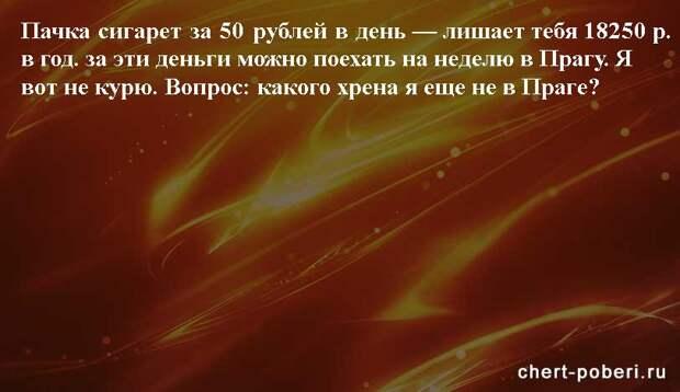 Самые смешные анекдоты ежедневная подборка chert-poberi-anekdoty-chert-poberi-anekdoty-36010606042021-17 картинка chert-poberi-anekdoty-36010606042021-17
