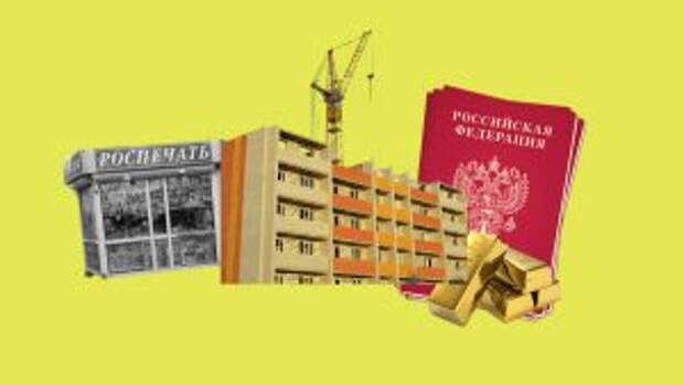 Путин закрыл Роспечать, Минстрой запретит апартаменты, а в России появятся свои золотые паспорта. Новости дня
