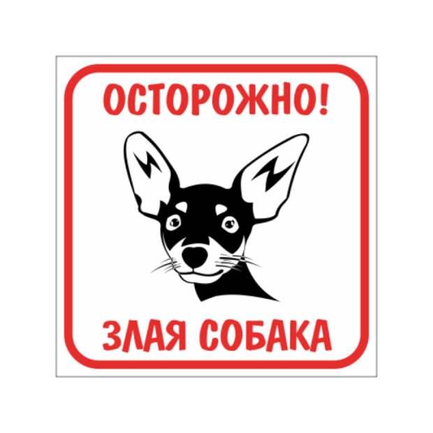 Предупреждающие таблички. Прикольные. Подборкаchert-poberi-tablichki-13390614122020-5 картинка chert-poberi-tablichki-13390614122020-5