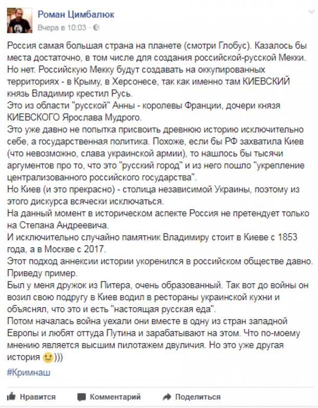 Цимбалюк рассказал, как Россия присваивает украинскую историю