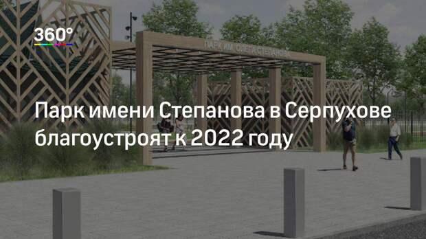 Парк имени Степанова в Серпухове благоустроят к 2022 году