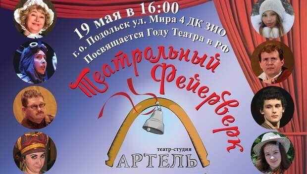 Зрителям покажут спектакли на празднике театра в Подольске 19 мая