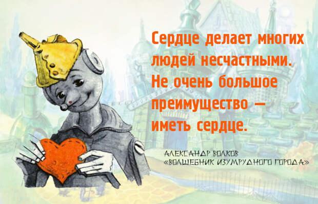 10 открыток с философскими мыслями из книги Александра Волкова «Волшебник Изумрудного города»