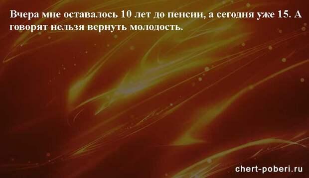 Самые смешные анекдоты ежедневная подборка chert-poberi-anekdoty-chert-poberi-anekdoty-36010606042021-19 картинка chert-poberi-anekdoty-36010606042021-19