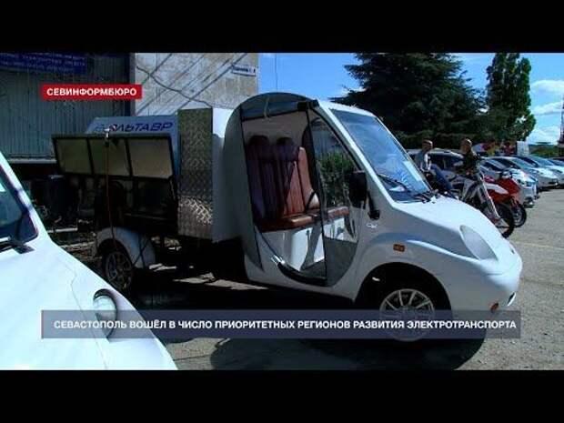 Севастополь вошёл в число приоритетных регионов развития электротранспорта до 2030 года