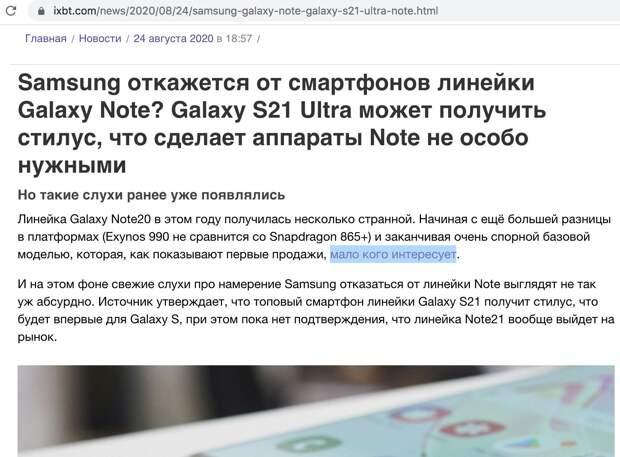 Похороны Galaxy Note от Samsung, смартфоны Note отменены навсегда!