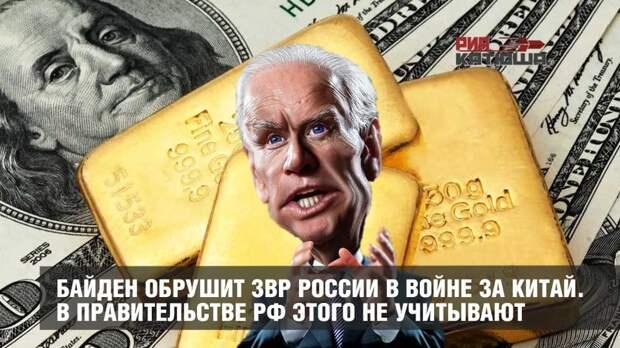 Байден обрушит ЗВР России в войне за Китай. В правительстве РФ этого не учитывают