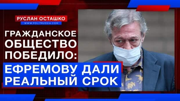 Гражданское общество победило: Ефремову дали реальный срок