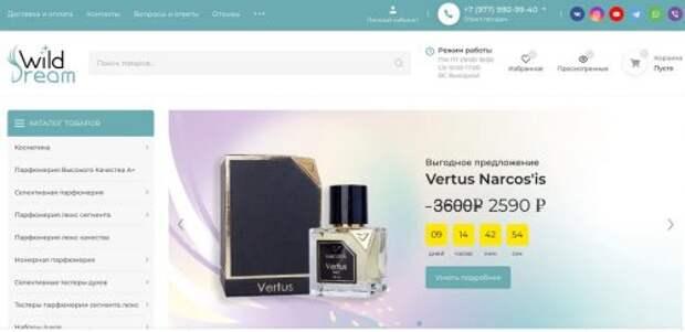 WildDream — интернет магазин оптовой парфюмерии
