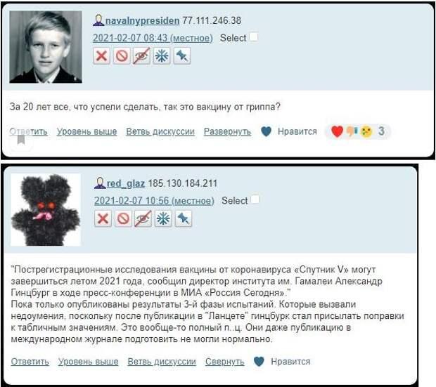 """Обратная связь с читателями по теме обсуждения российской вакцины """"Спутник - V"""""""