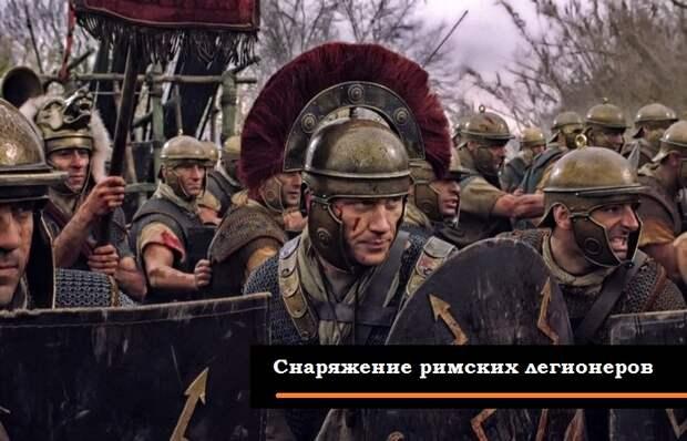 Чем сражались римские легионеры и как одевались (2 статьи)