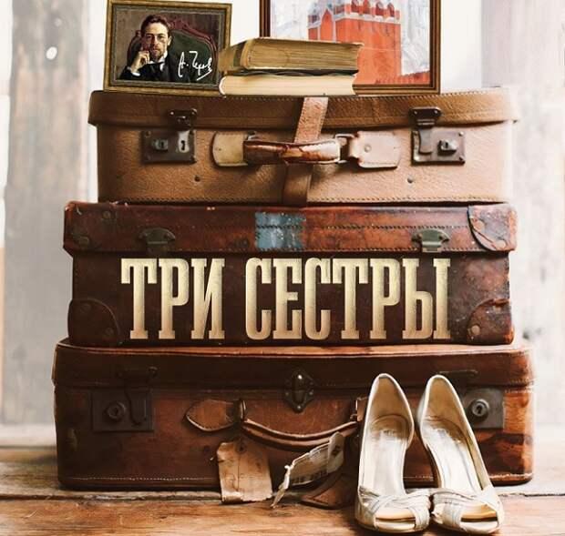 В Краснодарском театре драмы покажут «Три сестры»