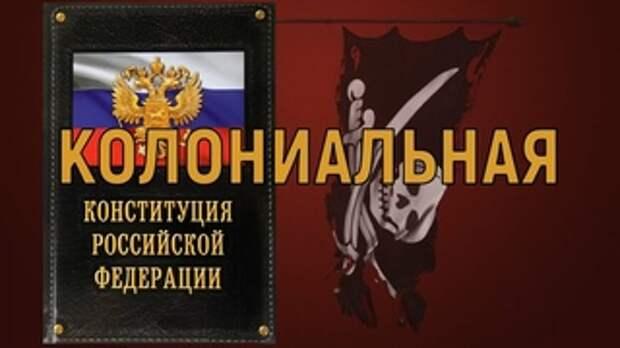 Рост цен и «колониальная экономика»: в Госдуме заявили о необходимости второго этапа реформы Конституции