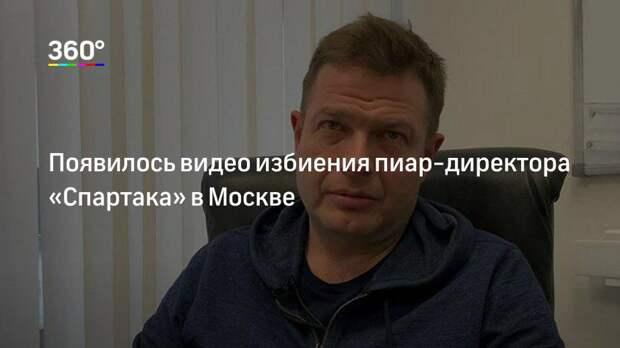 Появилось видео избиения пиар-директора «Спартака» в Москве