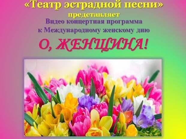 В Савеловском женщин поздравили с праздником видеоконцертом