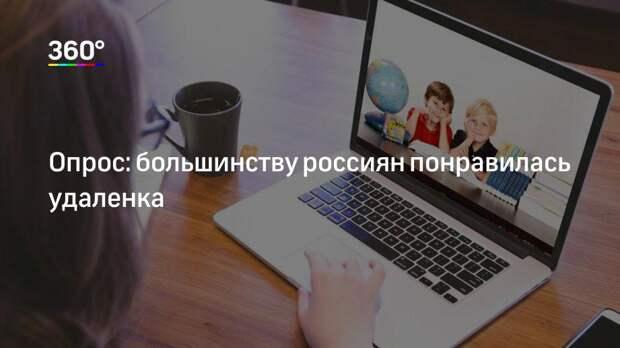 Опрос: большинству россиян понравилась удаленка
