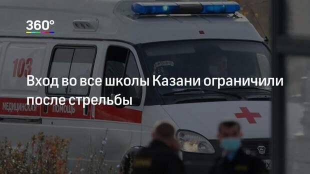 Вход во все школы Казани ограничили после стрельбы