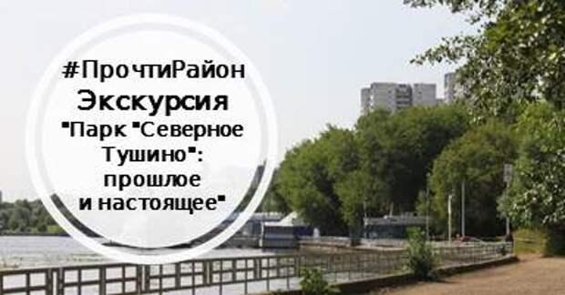 16 июня в Северном Тушине пройдёт бесплатная краеведческая экскурсия