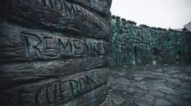 Нужна ли нам «Стена Скорби»?