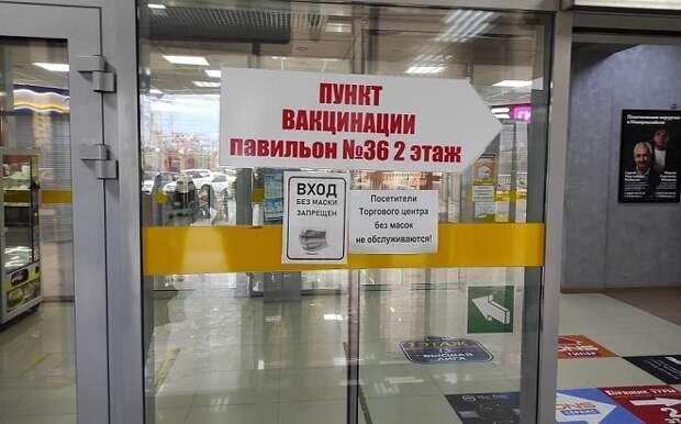 В ТЦ Сочи и Новороссийска открыли пункты вакцинации против ковида
