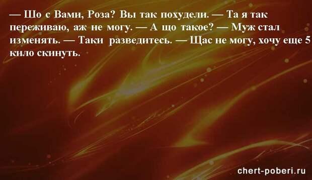 Самые смешные анекдоты ежедневная подборка chert-poberi-anekdoty-chert-poberi-anekdoty-00080412112020-6 картинка chert-poberi-anekdoty-00080412112020-6