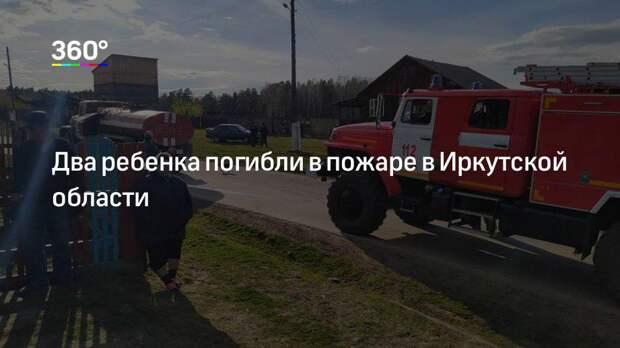 Два ребенка погибли в пожаре в Иркутской области