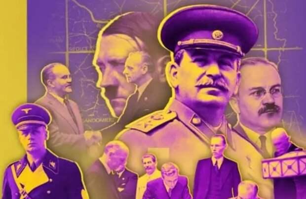 «Пакт Риббентропа-Молотова». Если его аннулировать, то Украина исчезнет с кар...