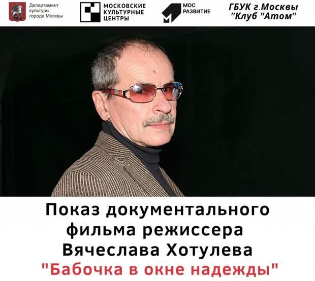 В клубе «Атом» пройдет встреча с режиссером Вячеславом Хотулёвым