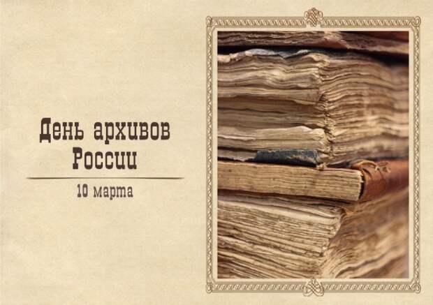 10 марта - день работников архива