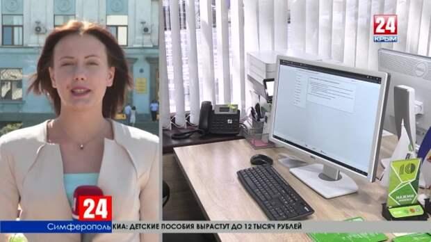 Какими достижениями гордятся крымские работники финансовой сферы?
