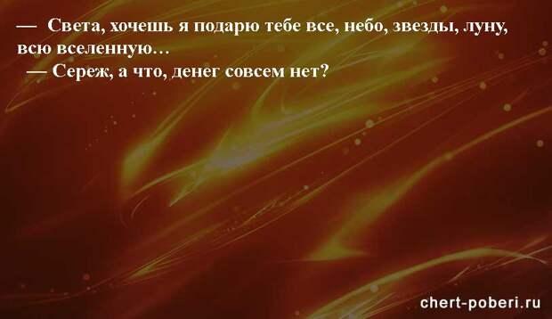 Самые смешные анекдоты ежедневная подборка chert-poberi-anekdoty-chert-poberi-anekdoty-36010606042021-8 картинка chert-poberi-anekdoty-36010606042021-8