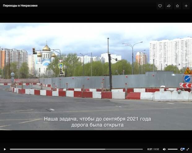 Строительство подземного перехода в Некрасовке затянулось