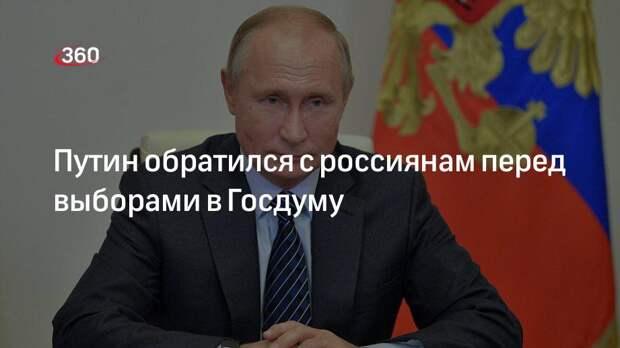 Путин обратился с россиянам перед выборами в Госдуму