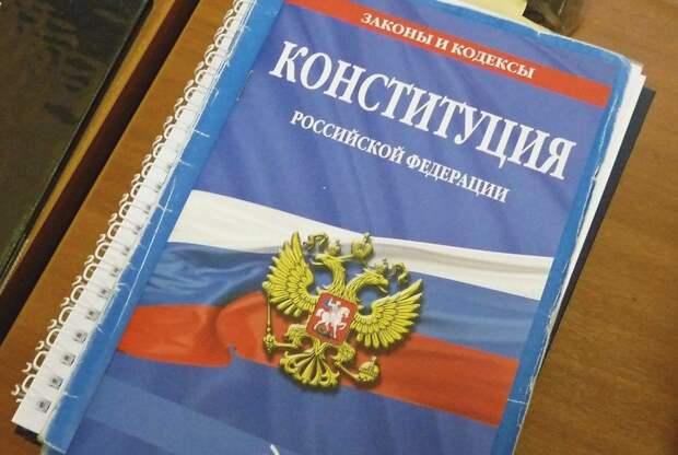Голосование по поправкам в Конституцию проведут 1 июля