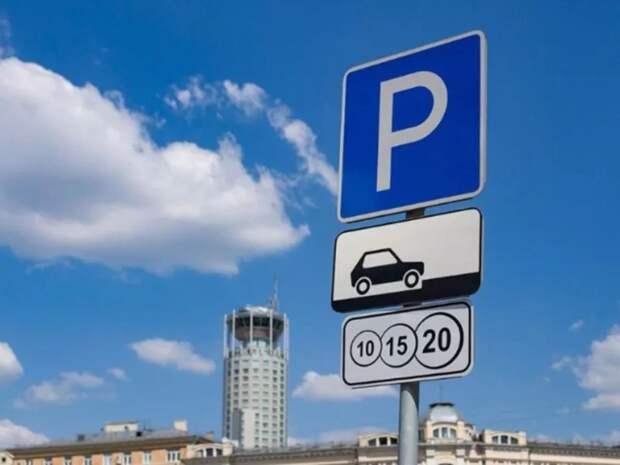 Парковки в Москве в День России станут бесплатными