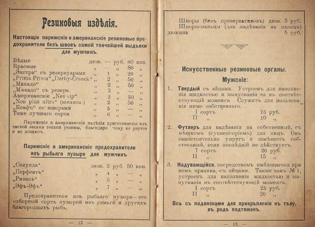 Ценник резиновых изделий в России начала 20 века