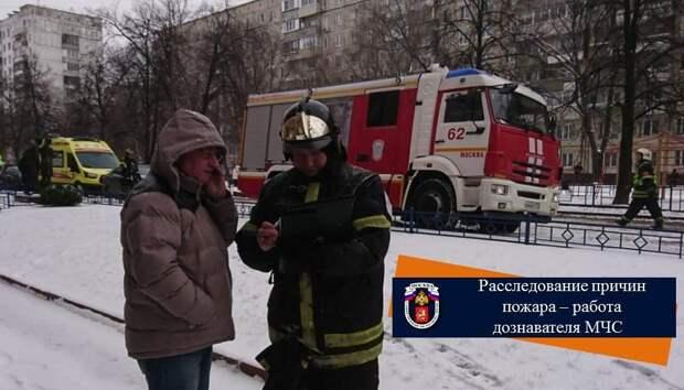 Расследование причин пожара – работа дознавателя МЧС