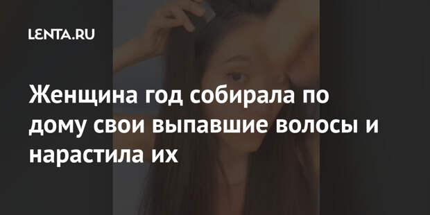Женщина год собирала по дому свои выпавшие волосы и нарастила их
