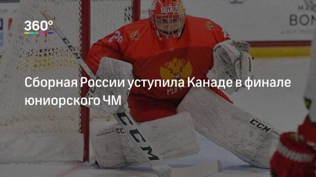 Сборная России уступила Канаде в финале юниорского ЧМ