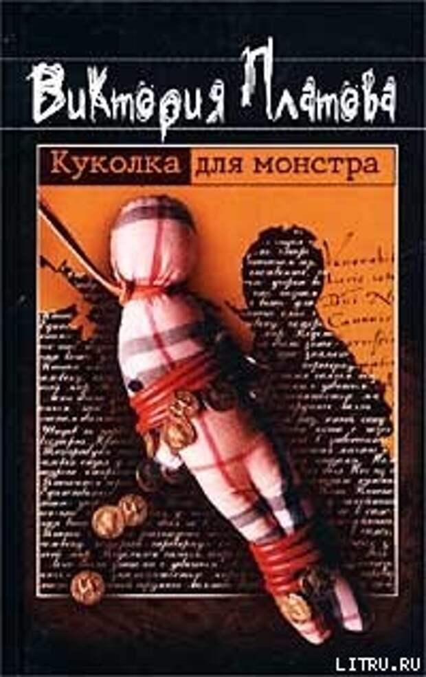 Куколка для монстра — Виктория Платова (Аудиокнига онлайн)