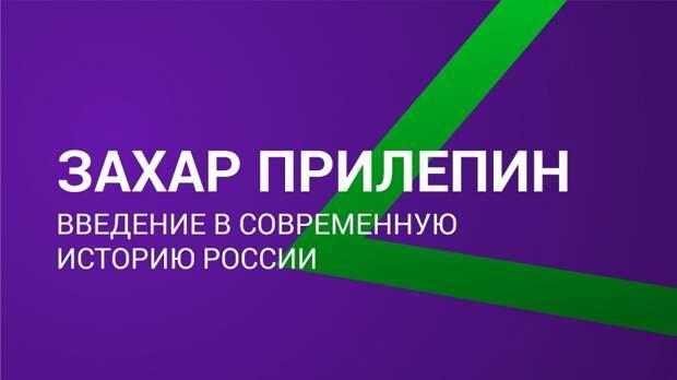 Писатель Захар Прилепин о современной истории России