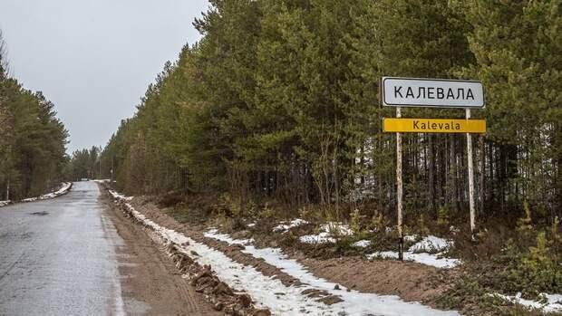 От Ухты до земли Калевы: почему поселок Калевала так называется?